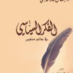جمال سلامة عميد كلية السياسة والاقتصاد جامعة السويس